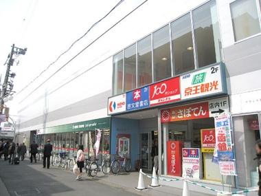 京王仙川駅ビル